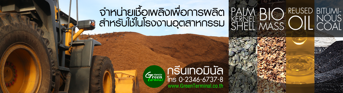 http://www.greenterminal.co.th