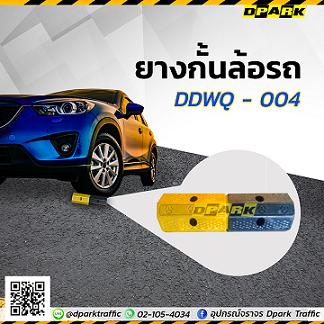 ยางกั้นล้อ ทีทำให้การจอดเป็นเรื่องที่ทำได้ง่าย ด้วย ยางกั้นรถ Dpark  รุ่น  DDWQ-004
