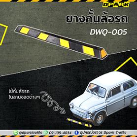 จัดการพื้นที่ลานจอดขนาดเล็กให้ปลอดภัย ด้วย ยางกั้นล้อ Dpark รุ่น DWQ-005