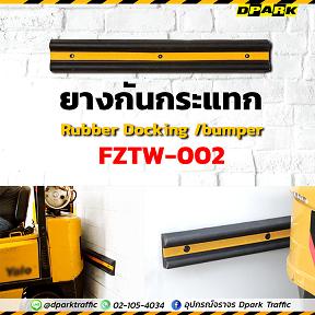 เสริมความแข็งแรงให้กำแพงกับยางกันชนกันกระแทก Dpark-FZTW-002