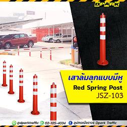 หากจำเป็นต้องจัดการจราจรและความปลอดภัยสำหรับลานจอดรถของคุณด้วย เสาล้มลุก-JSZ-103 Daprk