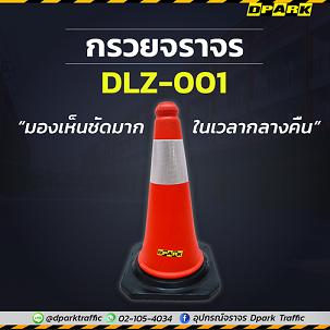 เครื่องหมายควบคุมการจราจรบนถนนที่ใช้เพื่อการจราจรโดยตรง กับ กรวยจราจร Dpark รุ่น DLZ-001
