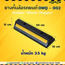 ยางกั้นล้อ DPARK รุ่น DWQ-002 อุปกรณ์ช่วยจอดรถระดับมืออาชีพ
