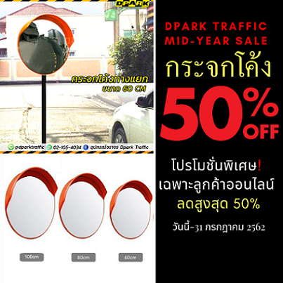 Dpark Traffic Mid-Year Sale ลดสูงสุด 50%