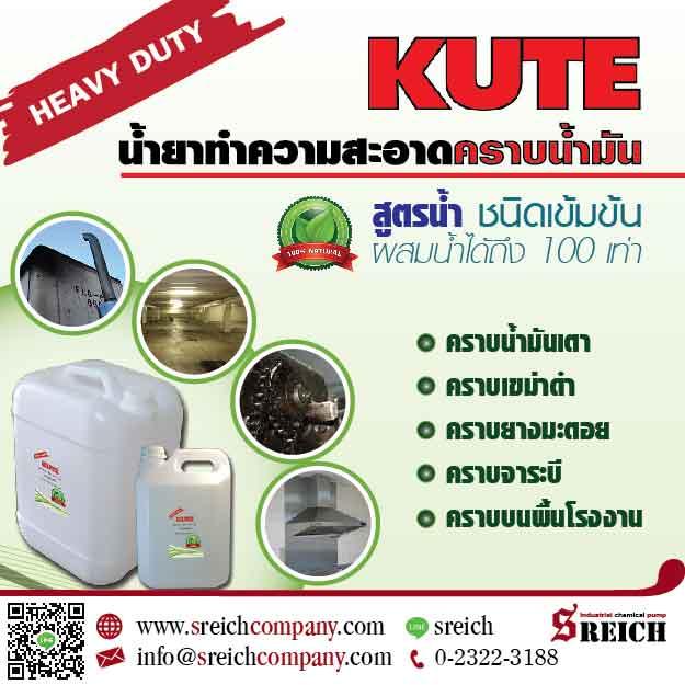 ผลิตภัณฑ์ทำความสะอาดที่ขจัดคราบหนักอย่างง่ายดาย 023223188