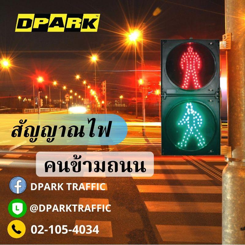 สัญญาณไฟคนข้ามถนน Daprk  สามารถป้องกันความสูญเสียจากการเดินข้ามถนนได้