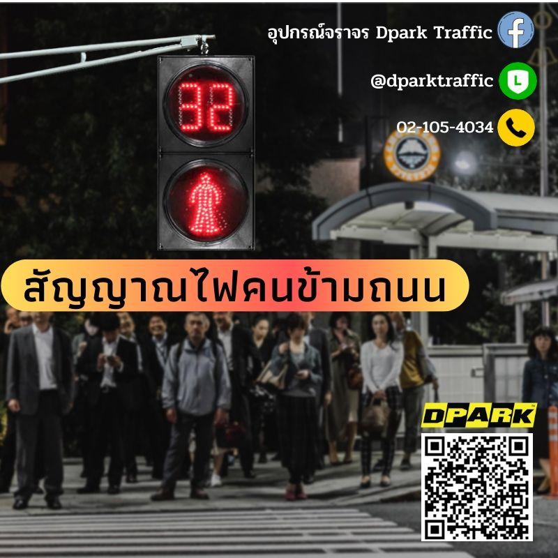 ไฟรูปคนข้ามถนนพร้อมไฟนับเวลาDpark จะให้สัญญาณคนข้ามถนนควรรอก่อนเพื่อความปลอดภัย