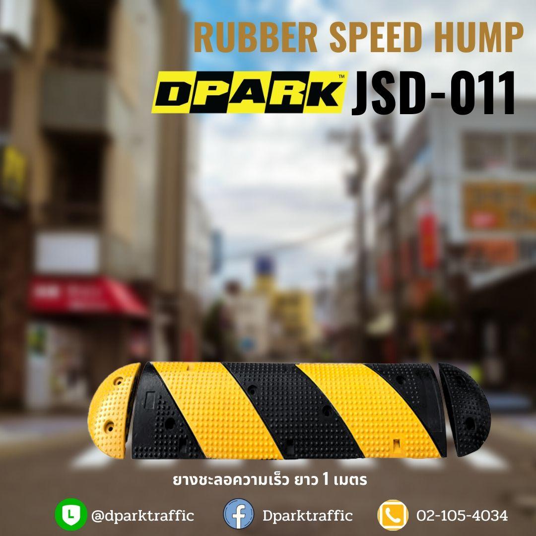 มาลองคิดดูกันว่า ยางชะลอความเร็วDaprk  ยาว 1 เมตรจะสะดวกต่อทาง เข้า-ออกอย่างไร