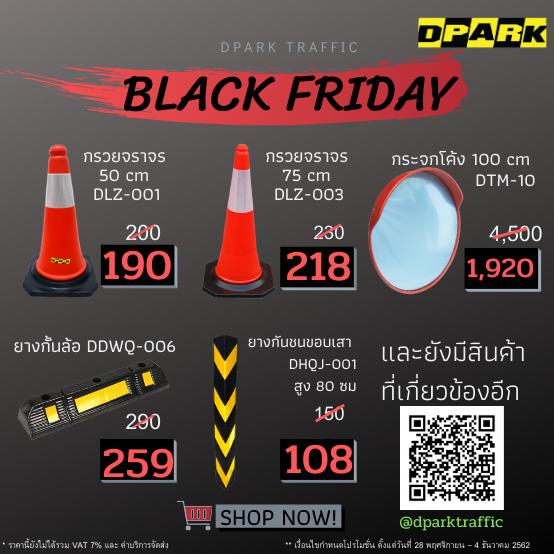 Dpark Traffic BLACK FRIDAY SALE