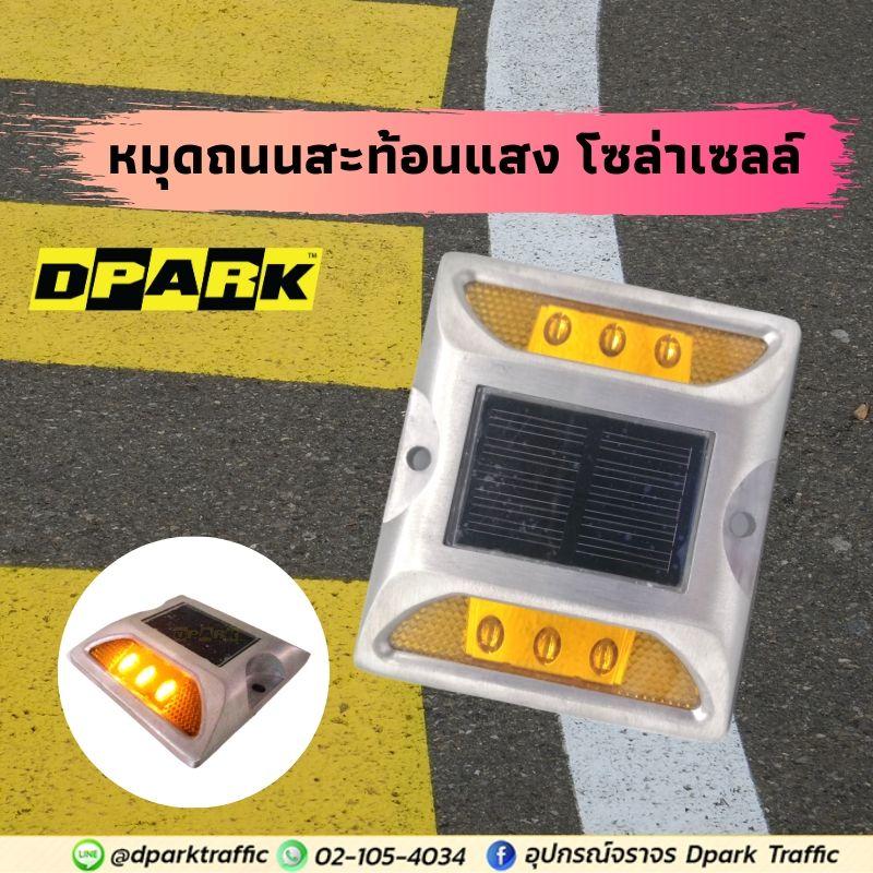 หมุดถนนสะท้อนแสง Dpark  สีเหลือง LED 6 ดวง