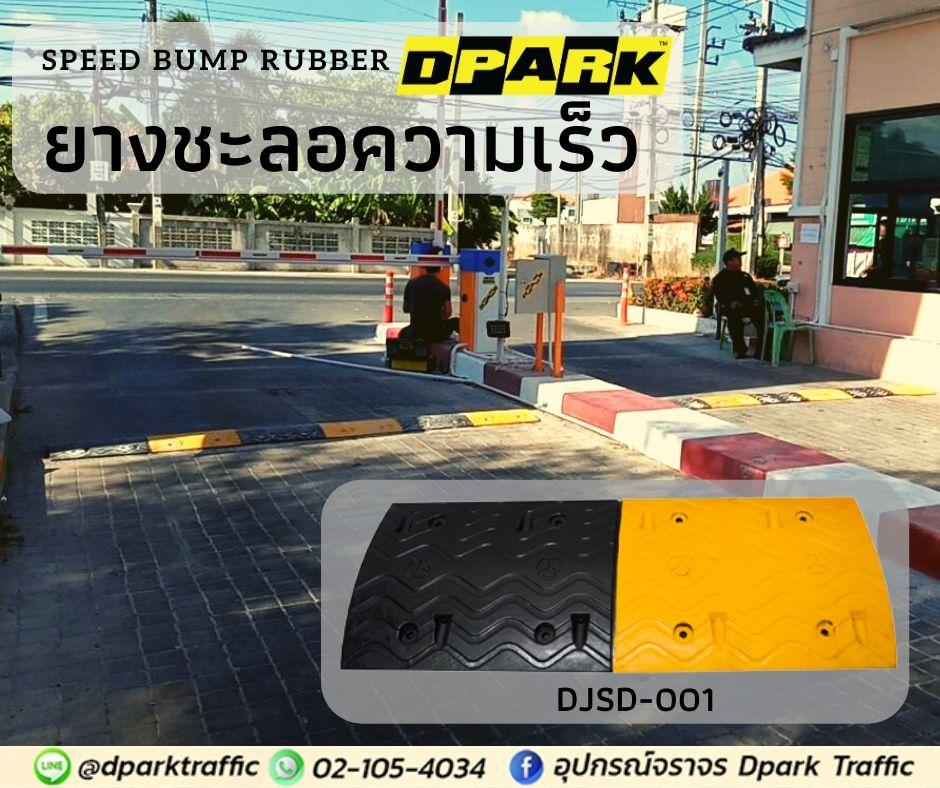 เพิ่มความปลอดภัยให้กับหมู่บ้านด้วย ยางชะลอความเร็ว Dpark รุ่น DJSD-001