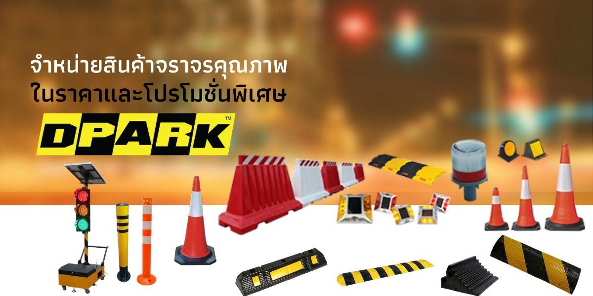 อุปกรณ์จราจร Dpark แหล่งรวมอุปกรณ์จราจรที่มีให้เลือกหลากหลายและพร้อมด้วยการบริการจัดส่งให้ถึงที่ทั่วไทย