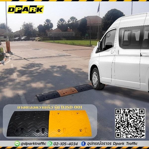 อุปกรณ์สำหรับทางเข้าออก ยางชะลอความเร็ว Dpark รุ่น DJSD-001
