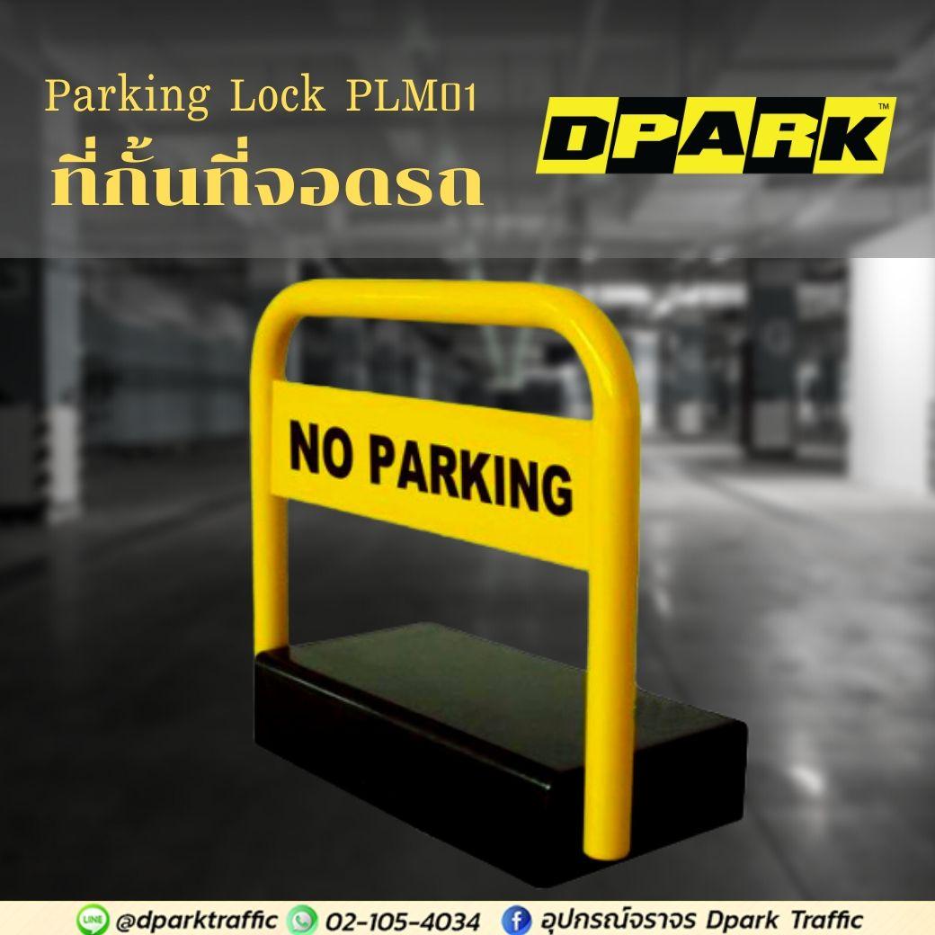 ป้องกันการโจรกรรมที่จอดรถด้วย ที่กั้นที่จอดรถ Dpark รุ่น PLM01