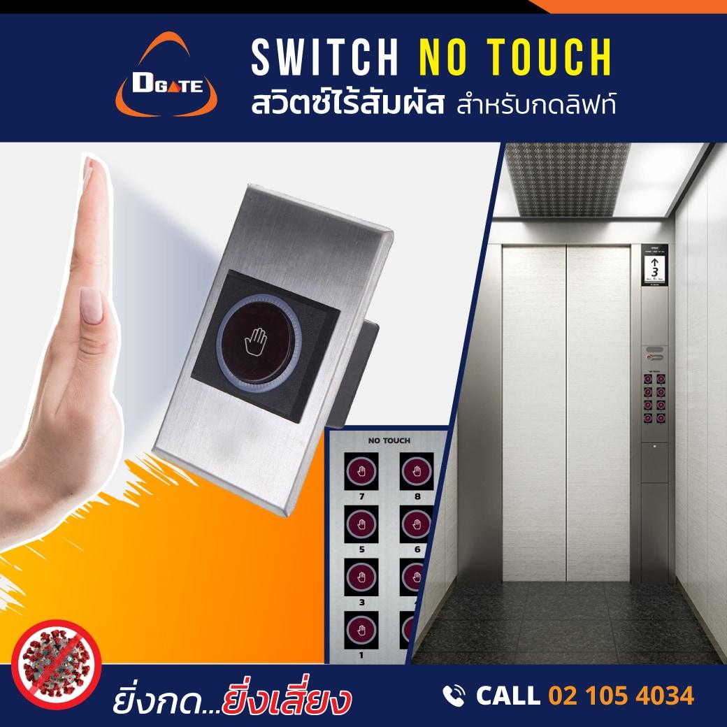 No Touch Panels ปุ่มกดลิฟท์ ปุ่มเปิดประตู แบบไร้สัมผัส ป้องกันเชื้อโรคและไวรัส By DPARK