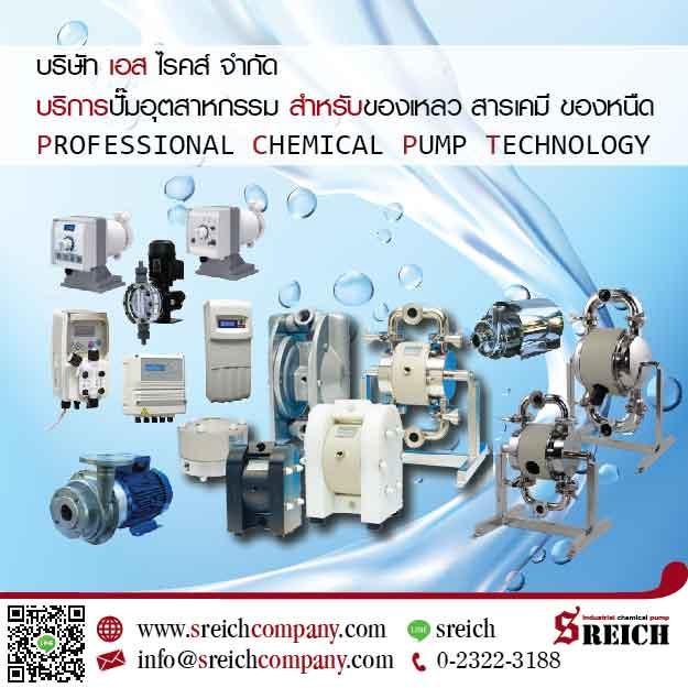 ปั๊มกรดในระบบซีไอพี ปั๊มน้ำร้อนในกระบวนการล้าง CIP Process