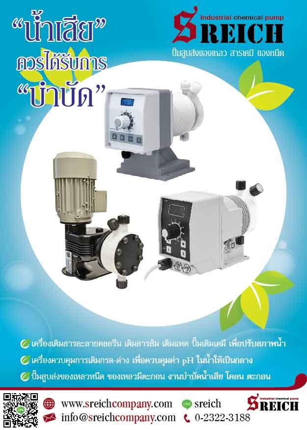 น้ำเสีย ควรได้รับการ บำบัด เครื่องเติมเคมี ปั๊มฟีดคลอรีน ระบบบำบัดน้ำปรับสภาพน้ำ