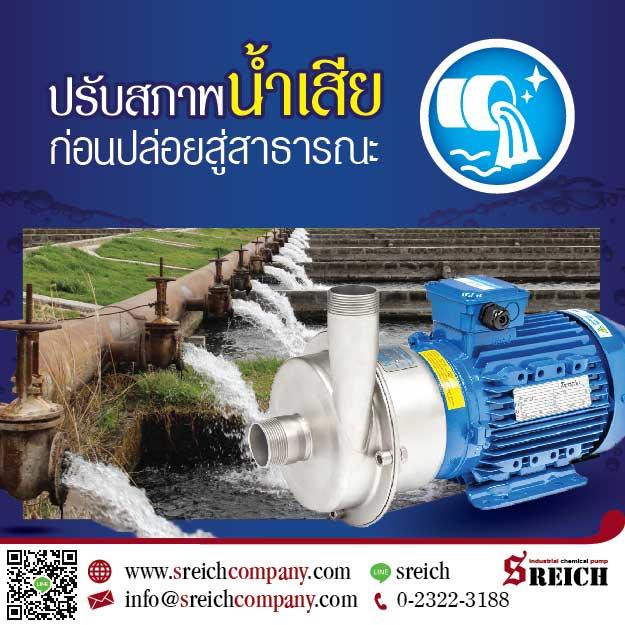 Stainless Centrifugal pump ปั๊มเคมี สแตนเลส 316L โทร 023223188