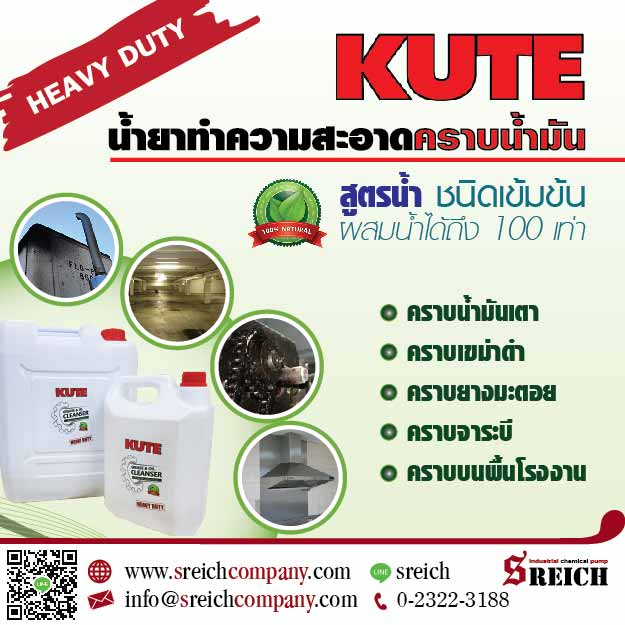KUTE ผลิตภัณฑ์ทำความสะอาดที่ขจัดคราบหนักอย่างง่ายดาย