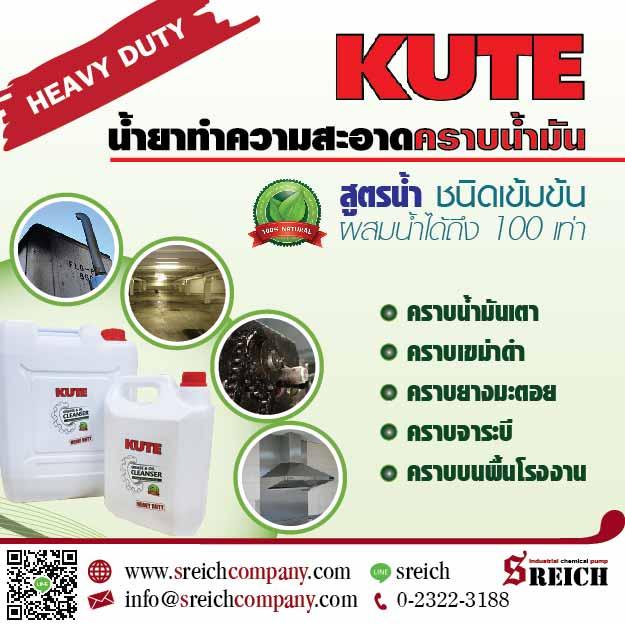 KUTE น้ำยาทำความสะอาดคราบน้ำมัน สูตรน้ำ ชนิดเข้มข้น จากออสเตรีย ใช้ขจัดคราบน้ำมัน น้ำมันเครื่อง น้ำมันเตา