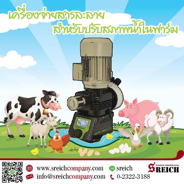 คุณภาพของสัตว์เลี้ยงในฟาร์มที่ดี เริ่มจากน้ำ Pump for farm