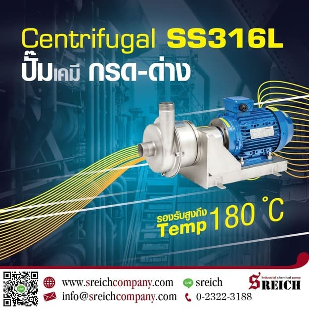 ปั๊มเซนติฟูกัล SS centrifugal pump หรือ ปั๊มแรงเหวี่ยง หรือ ปั๊มหอยโข่งสแตนเลส ชนิดทนเคมี ปั๊มทนกรด