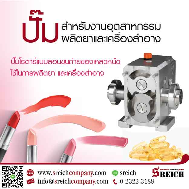 Sanitary Pump ปั๊มสำหรับกระบวนการผลิตยาและเครื่องสำอาง