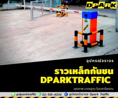 ราวกันชน เหลือง-ดำ อุปกรณ์จราจรDpark ที่จะช่วยป้องกันความเสียหายได้