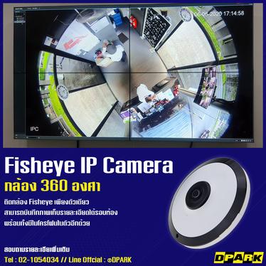 Fisheye IP Camera หรือ กล้อง 360 องศา BY DPARK