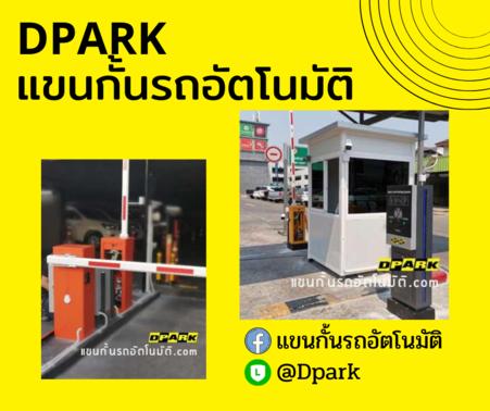 ระบบไม้กั้นรถ ระบบบริหารลานจอดรถ  ที่จอดรถ (parking system) ด้วยระบบแขนกั้นรถอัตโนมัติ แบรนด์ DPARK