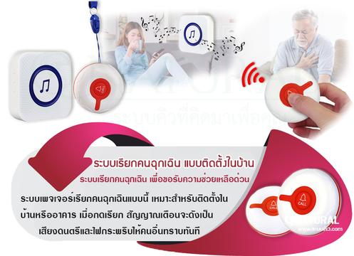 ระบบเรียกพยาบาลไร้สาย  หรือ Medical call system  By ระบบคิว Q-NATURAL