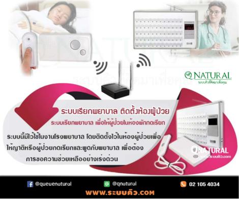 ระบบเรียกพยาบาล NURSE CALL SYSTEM By Q NATURAL