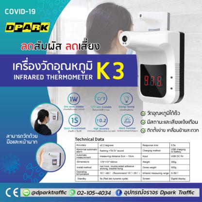 เครื่องวัดอุณหภูมิ รุ่น K3 By Dpark มาตรฐานของการระวังป้องกันผู้ที่มีความเสี่ยง