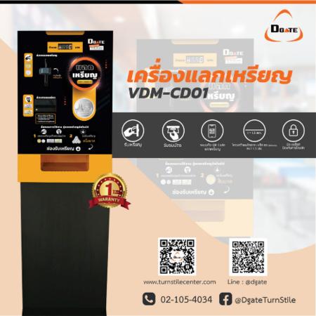 เครื่องแลกเหรียญ ตู้แลกเหรียญ10 By DGate สนับสนุนให้กับธุรกิจคุณ
