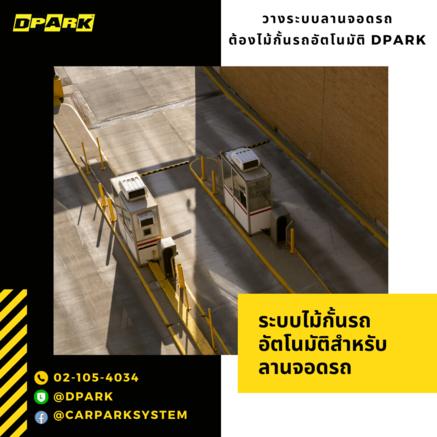วางระบบลานจอดรถต้องไม้กั้นรถอัตโนมัติ DPARK