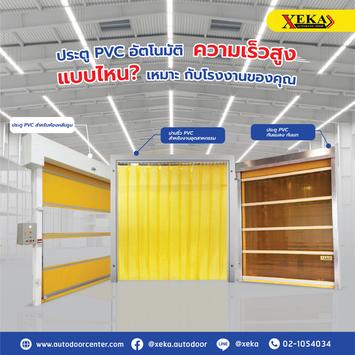 ประตูม้วนผ้าใบ PVC อัตโนมัติ สำหรับโรงงาน By XEKA
