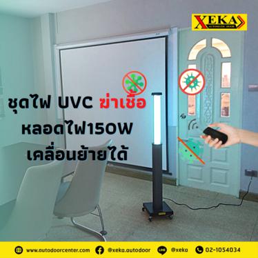 UV-C ชุดไฟฆ่าเชื้อเคลื่อนที่ รุ่น CVD-UV03 By XEKA