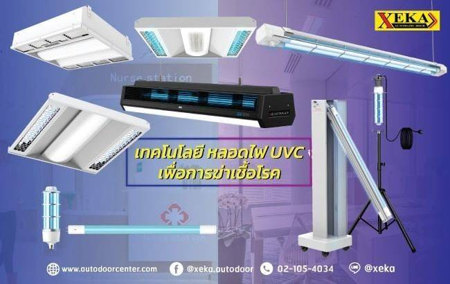 หลอดไฟ UV-C ฆ่าเชื้อโรค สำหรับบ้านและอาคาร พร้อมอุปกรณ์เสริมสำหรับติดตั้ง By XEKA
