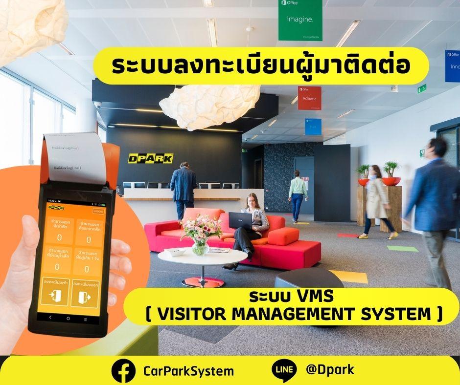 ระบบลงทะเบียนผู้มาติดต่อ By Dpark ตรวจสอบความปลอดภัยการลงทะเบียน