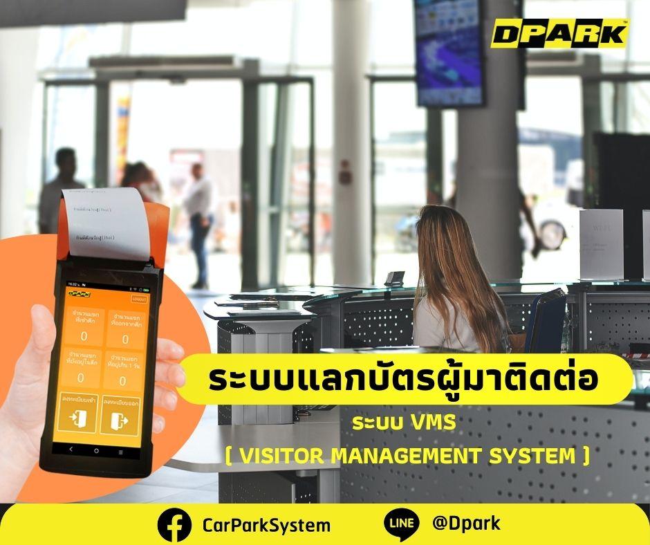 มาตราฐานความปลอดภัยในอนาคต VISITOR MANAGEMENT SYSTEM (VMS)หรือ ระบบแลกบัตรผู้มาติดต่อ By Dpark
